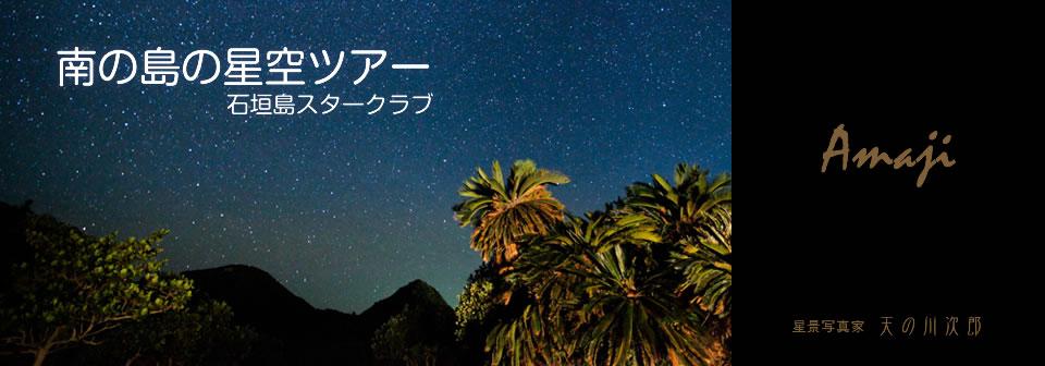 南の島の星空ガイド・石垣島スタークラブ|沖縄・八重山|星景写真家・天の川次郎