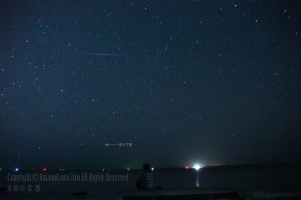 南十字星と流れ星