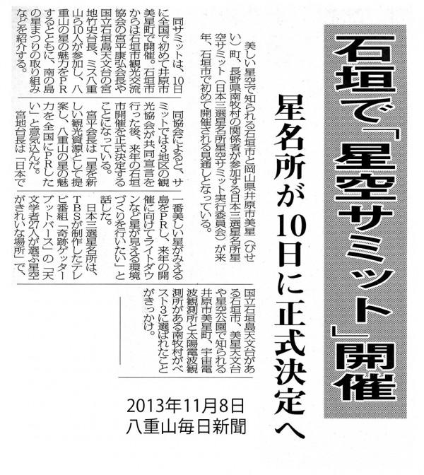 石垣島で星空サミット開催