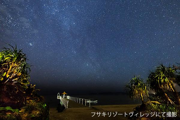 フサキリゾートヴィレッジから見る星空
