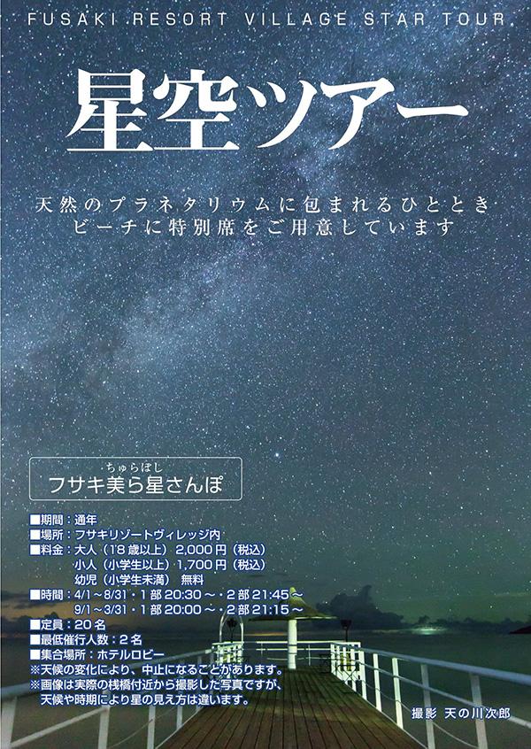 fusaki-tour2016_600px