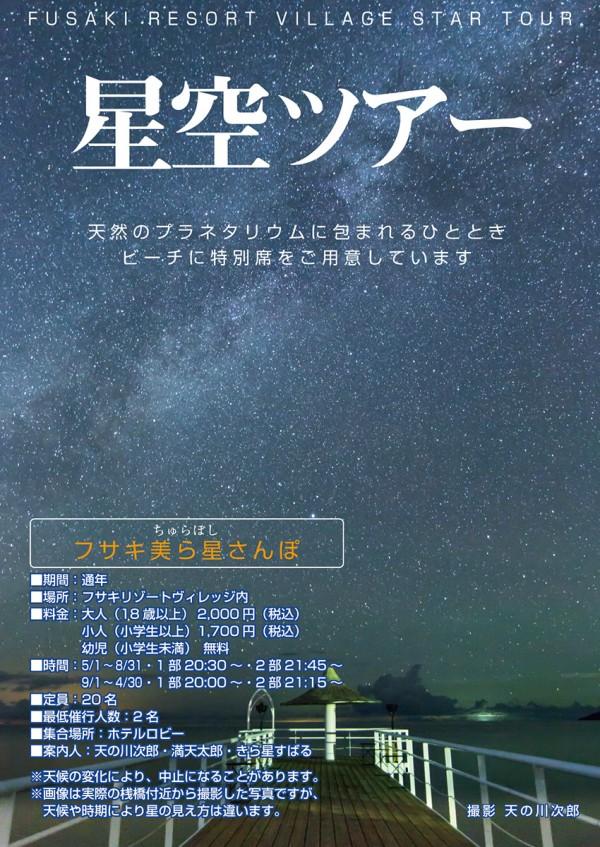 石垣島星空ツアー・天の川次郎