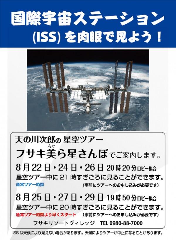ISSを見よう201408