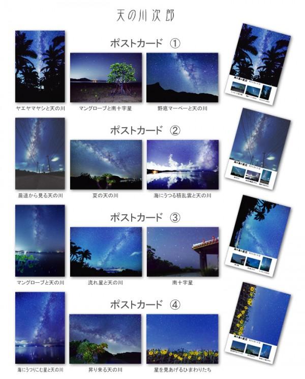 天の川次郎の星空ポストカード・八重山の星空|石垣島