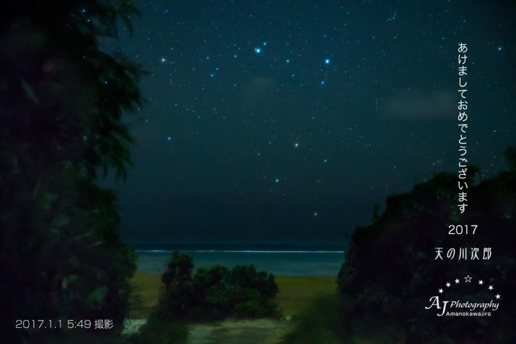 2017石垣島の元旦南十字星