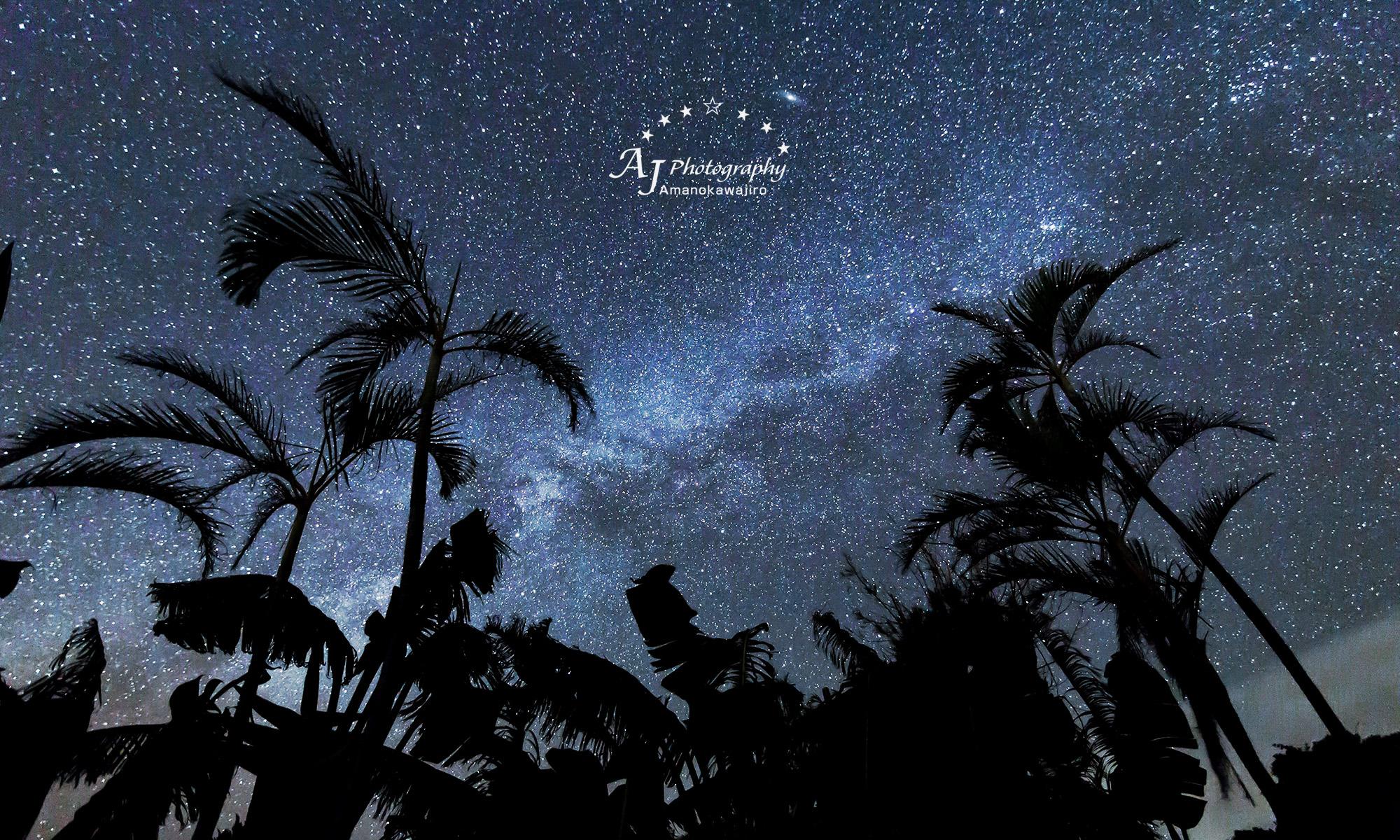 南の島の星空ツアー|石垣島スタークラブ