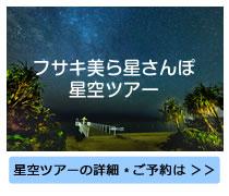 石垣島・フサキ美ら星さんぽ星空ツアー・天の川次郎