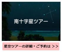 石垣島・南十字星ツアー・天の川次郎