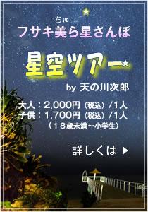 石垣島・星空ツアー・天の川次郎